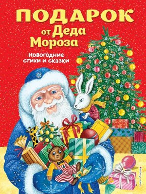 Подарок от Деда Мороза. Новогодние стихи и сказки (ил. Ю. Устиновой)