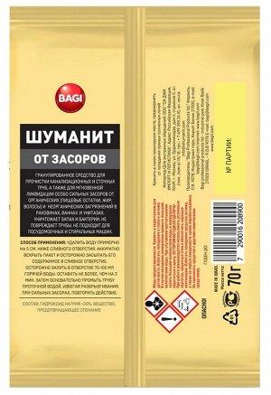 Bagi ШУМАНИТ ОТ ЗАСОРОВ, 70 г