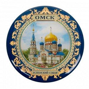 Магнит «Омск. Успенский собор»