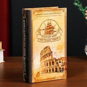 "Сейф-книга дерево кожзам ""Открой мир путешествий"" 21х13х5 см"