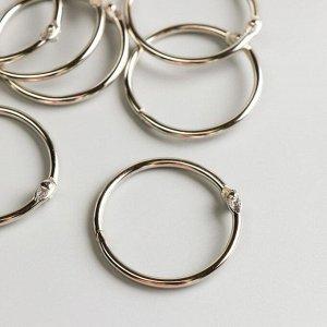 """Кольца для творчества (для фотоальбомов) """"Серебро"""" набор 10 шт., d=4 см"""