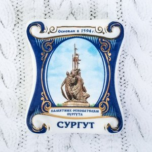 Магнит-свиток «Сургут. Памятник основателям»