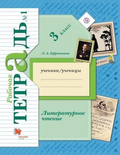Учебники, тетради — быстрая доставка — 3 класс — Учебная литература