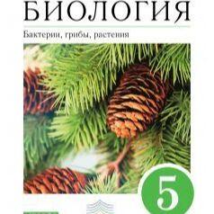 Учебники, тетради — быстрая доставка — 5 класс — Учебная литература