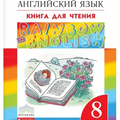 Учебники, тетради — быстрая доставка — 8 класс — Учебная литература