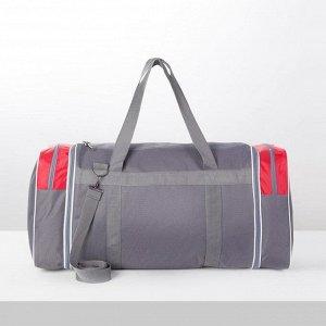 Сумка дорожная, отдел на молнии, с увеличением, 3 наружных кармана, длинный ремень, цвет серый/красный