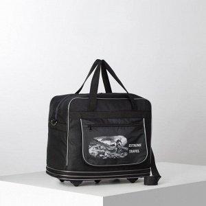 Сумка дорожная на колёсах, отдел на молнии, с увеличением, 3 наружных кармана, цвет чёрный