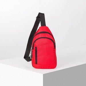 Сумка молодёжная, 2 отдела на молнии, наружный карман, цвет красный