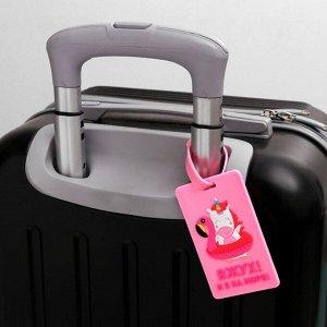 Бирка для чемодана «Я на море»