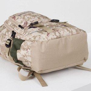 Рюкзак туристический, 2 отдела на молнии, 5 наружных карманов, цвет бежевый