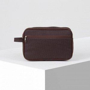 Косметичка дорожная, отдел на молнии, наружный карман, с подкладом, цвет коричневый