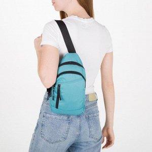 Сумка молодёжная, 2 отдела на молнии, наружный карман, цвет бирюзовый