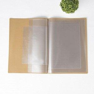 Папка для семейных документов, 1 комплект, цвет бежевый