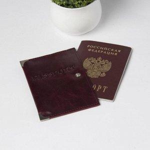 Обложка для паспорта, на клапане, цвет бордовый