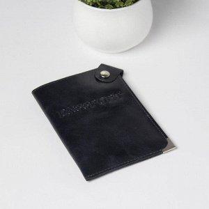 Обложка для паспорта, клапан на углу, цвет синий