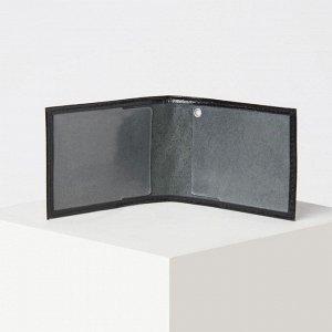 Обложка для удостоверения «РЖД», без окошка, цвет чёрный