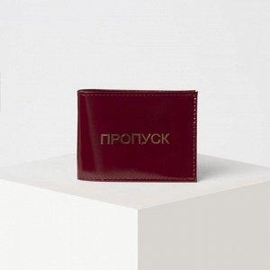 Обложка для удостоверения «Пропуск», без окошка, цвет бордовый
