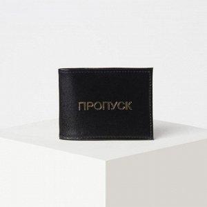 Обложка для удостоверения «Пропуск», без окошка, цвет чёрный