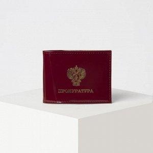 Обложка для удостоверения «Прокуратура», без окошка, цвет бордовый
