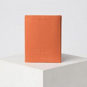 Обложка для автодокументов 2 в 1 (с портмоне), цвет оранжевый