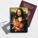 """Обложка для паспорта """"Я работаю, чтобы у моего кота была лучшая жизнь""""  (по 1 шт) 5219704"""