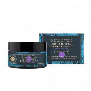 Ночной крем для лица ОСВЕТЛЯЮЩИЙ для зрелой кожи ANTI-AGE