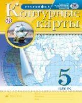 Контурные карты. География. 5 кл. РГО. (ФГОС). (24 стр.)