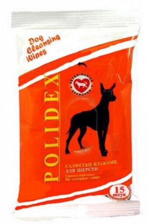 Polidex Салфетки влажные для шерсти 15шт.