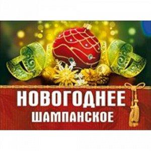Наклейка новогоднее шампанское