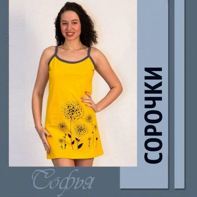 Софья ▶ ▷ Трикотаж с 36 по 72 размер ▷ — Сорочки от 40 до 70 размера! Цены от 123 рублей