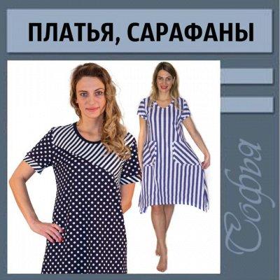 Софья ▶ ▷ Трикотаж с 36 по 72 размер ▷ — Летние платья и для дома повседневные. Новинки! — Платья