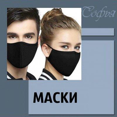 ▶ ▷ Трикотаж с 36 по 72 размер ▷Aкции  до - 70 %! — Маски трикотажные — Бахилы и маски
