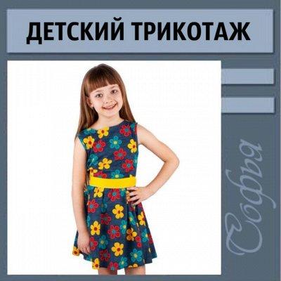 ▶ ▷ Трикотаж с 36 по 72 размер ▷Aкции  до - 70 %! — Трикотаж для деток — Для девочек