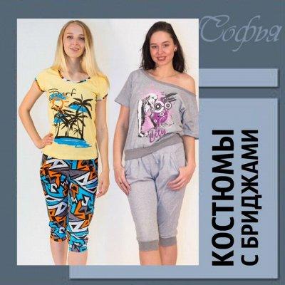 ▶ ▷ Трикотаж с 36 по 72 размер ▷Aкции  до - 70 %! — Костюмы для женщин с бриджами. Много Акций! — Одежда