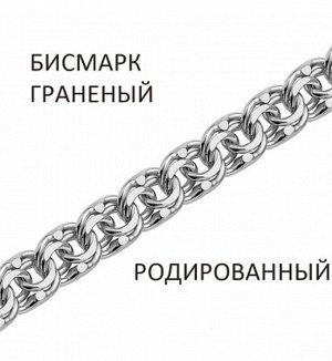 Цепь Бисмарк с алмазной огранкой родированный