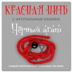 """Красная нить """"Чёрный агат"""""""