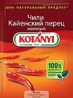 Kotanyi Перец чили Кайенский молотый  пак. 25г 1/25, шт