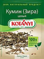 Kotanyi Кумин (Зира) целый пак. 20г 1/25, шт