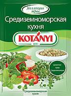 Kotanyi Приправа Средиземноморская кухня  пак. 15г 1/25, шт