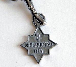 "Брелок ""Медаль за пьянство"", латунь"