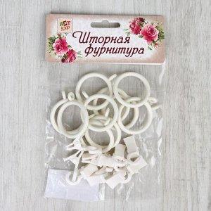 Набор для штор. кольца и крючки. 10 шт. цвет белый