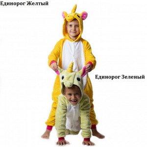 Кигуруми Единорог Желтый  Кигуруми можно носить в качестве пижам, домашней одежды, как маскарадные карнавальные костюмы или использовать как костюм для вечеринки, кигуруми отлично подходит для забав н