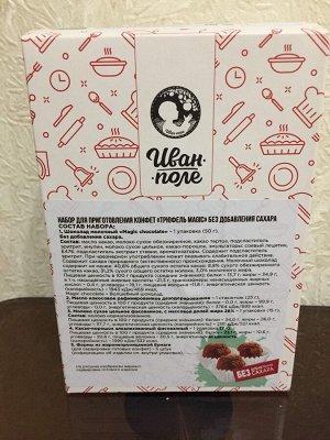 Набор для приготовления конфет «Трюфель Magic» без сахара