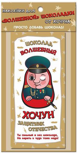 Наклейка на шоколад Хочун - Защитник Отечества
