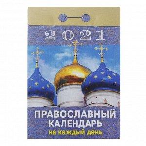 """Календарь настенный отрывной, """"Православный"""", бумага, 7,7х11,4см, 2021"""