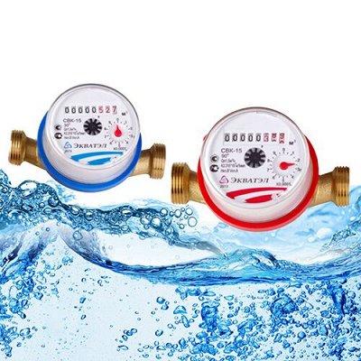 Вся сантехника по низким ценам! — Счетчики для горячей и холодной воды по 400 руб.! Свежие — Сантехника и плитка