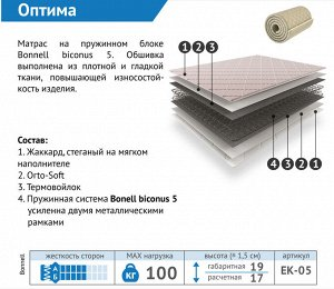 Матрац  80х160 Оптима
