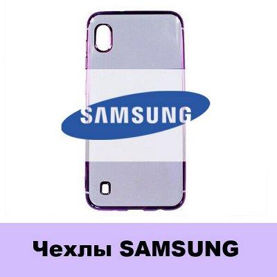 GSM-Shop. Защитные стёкла и аксессуары  — Чехлы Samsung — Для телефонов