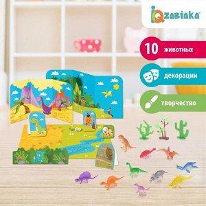 Набор животных с декорациями «Эра динозавров», 10 животных, по методике Монтессори, для детей