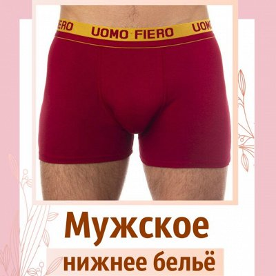 Heпoддeльнaя роскошь в каждой коллекции❤️ нижнего белья — Мужское U**o f**ro * Трусы, носки, пляжные шорты — Трусы